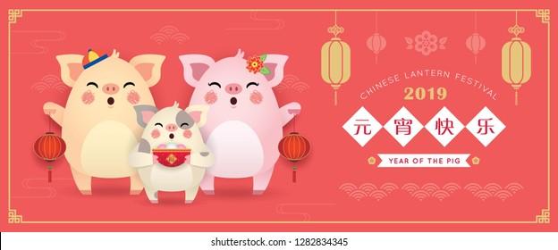 Chinese lantern festival (Yuan Xiao Jie) banner design. Cartoon pig family holding tang yuan (sweet dumpling soup) & lanterns. 2019 chinese new year illustration. (caption: happy lantern festival)