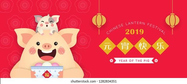 Chinese lantern festival (Yuan Xiao Jie) banner design. Cartoon pigs holding tang yuan (sweet dumpling soup). 2019 chinese new year illustration. (caption: happy lantern festival)