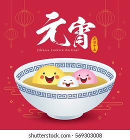 Chinese lantern festival (Yuan Xiao Jie). Cute cartoon TangYuan (sweet dumplings) family. Chinese cuisine vector illustration. (caption: Chinese lantern festival, 15th lunar January)