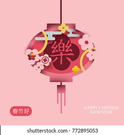 Chinese lantern with the hieroglyph (happiness). Chinese New Year 2018 characters. Colorful vector illustration with abstract flowers and clouds. Paper cut style.