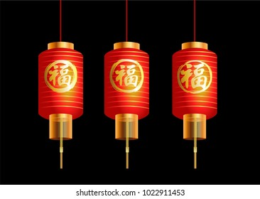Chinese Lantern for Chinese New Year 2018. Year of Dog Vector Design. Vector Illustration. Gong Xi Fa Cai. Gong Xi Fat Choi. Set of Chinese Lantern.