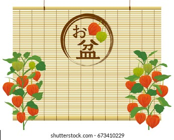 """Chinese lantern plants and bamboo blind frame /In Japanese, it is written that """"obon"""" is a Japanese summer holiday."""