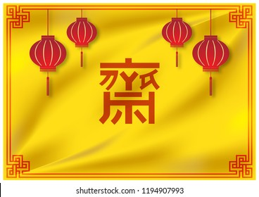 "Chinese lanterns with decorated on big red Chinese letters and yellow flag background. Red Chinese letters read is J and means ""Preserving purity (both body and mind) for worship Buddha"" in English."