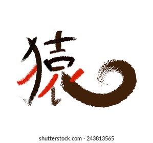 """Chinese letter """"""""monkey"""""""" in oriental zodiac in calligraphy style, vector image"""