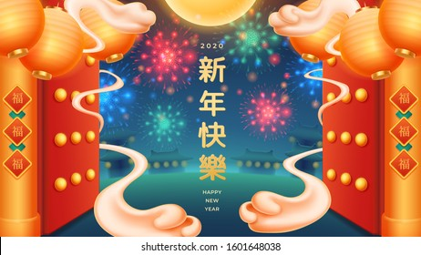 Chinese letters that are translated 2020 Happy New Year in front of gates and buddhist temples. Full moon and doors, lanterns, fireworks, salute. Asian holiday. Columns with text translation Fortune