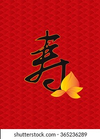 Chinese Longevity Text Symbol Calligraphy with Golden Peach on Red Fish Scale Background Illustration
