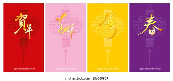 """Chinese Lunar New Year Card / Pocket Money: chinese new year vector design / Chinese character for """"happy, prosperous, auspiciousness?Spring and surplus"""""""
