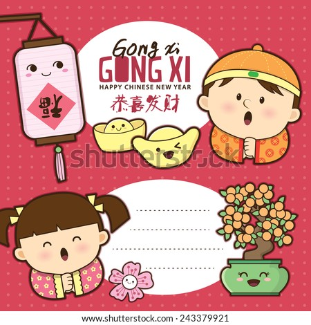 chinese lunar new year card with cute little boy girl chinese translate prosperity