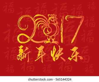 Chinese Lunar New Year of the Rooster Black and  Ink Brush with 2017 Numerals on Red Background with Happy New Year Chinese Text Vector Illustration