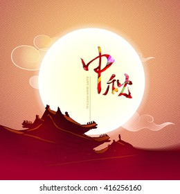 """Chinese mid autumn festival background. Character """" Zhong Qiu """" - Mid autumn."""