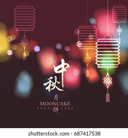 "Chinese mid autumn festival background. Chinese character ""Zhong Qiu yue ping"" Lantern festival moon cake."
