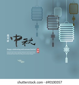 """Chinese mid autumn festival background. Chinese character """"Yue yuan ban zhong qiu"""" - Full moon on lantern festival."""