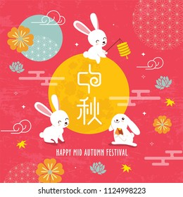 Chinese Mid Autumn Festival design. Chinese translate: Mid Autumn Festival