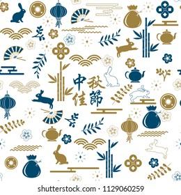 Chinese Mid Autumn Festival design. Chinese translation Happy Mid Autumn.