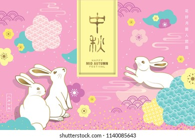Chinese Mid Autumn Festival design. Chinese wording translation: Mid Autumn, small caption: blooming flowers and the full moon, Stamp: 15th August