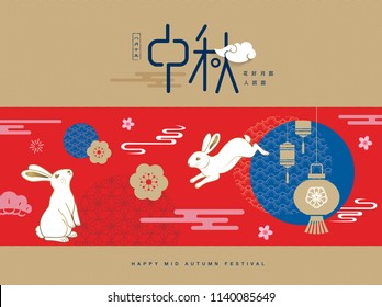Chinese Mid Autumn Festival design. Chinese wording translation: Mid Autumn, small caption: 15th August, blooming flowers and the full moon