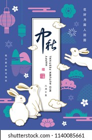 Chinese Mid Autumn Festival design. Chinese wording translation: Mid Autumn, blooming flowers and the full moon (right), wishing all of you have a happy Mid Autumn Festival (left)
