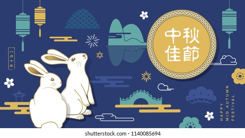 Chinese Mid Autumn Festival design. Chinese wording translation: Mid Autumn Festival, Stamp: 15th August
