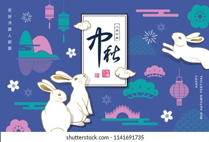 Chinese Mid Autumn Festival design. Chinese wording translation: Mid Autumn, 15th August, blooming flowers and the full moon