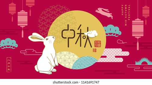Chinese Mid Autumn Festival design. Chinese wording translation: Mid Autumn, small caption: 15th August