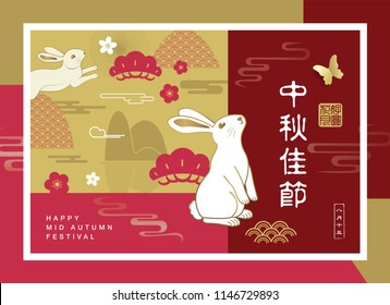 Chinese Mid Autumn Festival design. Chinese wording translation: Mid Autumn Festival, small wording: 15th August, stamp: blooming flowers and the full moon