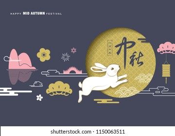 Chinese Mid Autumn Festival design. Chinese wording translation: Mid Autumn, small wording: 15th August