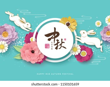 Chinese Mid Autumn Festival design. Chinese wording translation: Mid Autumn, small wording: blooming flowers and the full moon