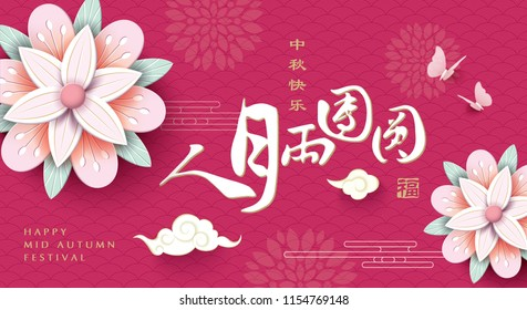 Chinese mid autumn festival design. Chinese Calligraphy Translation: Mid autumn festival