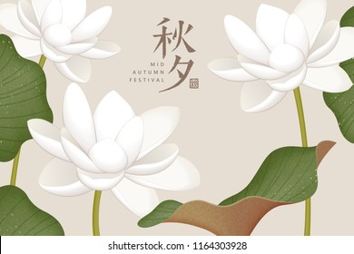 Chinese mid autumn festival design. Chinese translate:Mid Autumn Festival. Lotus pond background.
