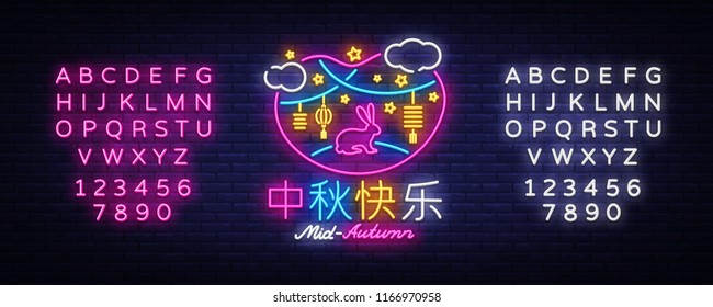 Chinese Mid Autumn Festival design template vector. Mid Autumn neon modern design, greting card, light banner. Chinese wording translation: Happy Mid Autumn Festival. Vector. Editing text neon sign