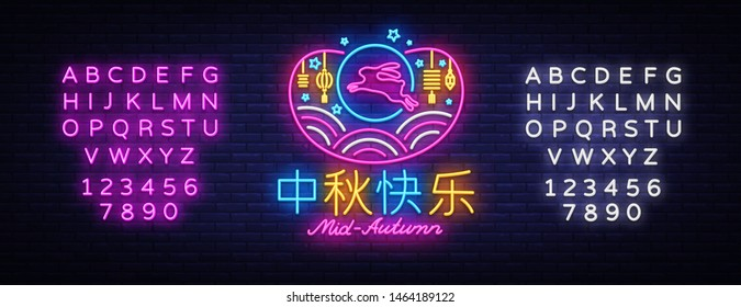 Chinese Mid Autumn Festival design template vector. Neon modern trendy design, greting card, light banner. Chinese wording translation Happy Mid Autumn Festival. Vector. Editing text neon sign