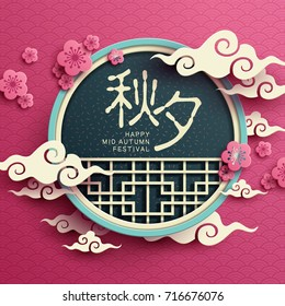 Chinese mid autumn festival design. Chinese translate:Mid Autumn Festival.