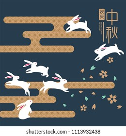 """Chinese mid autumn festival graphic design. Chinese character """"huan jing zhong qui"""" Celebrating mid autumn."""