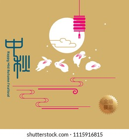 """Chinese mid autumn festival graphic design. Chinese character """"Zhong qui""""- Mid autumn."""
