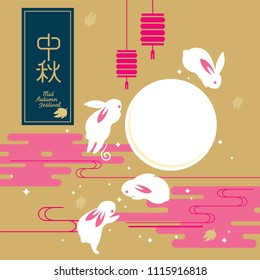 "Chinese mid autumn festival graphic design. Chinese character ""Zhong qui""- Mid autumn."
