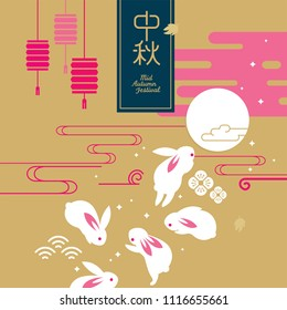 """Chinese mid autumn festival graphic design. Chinese character """"zhong qui"""" Mid autumn."""