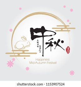 """Chinese mid autumn festival graphic design.  Chinese character """"Zhong Qiu """" - Mid autumn festival. Small character """"Yue Yuan Ren Tuan Yuan"""" -  Full Moon The Reunion of Loves"""