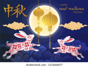 Chinese mid autumn festival graphic design with rabbits and Moon and night sky,Translation: Happy Mid Autumn Festival