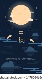 "Chinese mid autumn festival graphic design. Chinese character ""Zhong Qiu  "" - Mid autumn festival illustration"