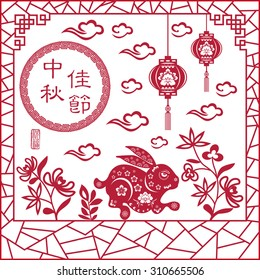 """Chinese mid autumn festival graphic design. Chinese character """"Zhong Qiu Jia Jie """" - Mid autumn festival / Stamp: Blessed Feast"""