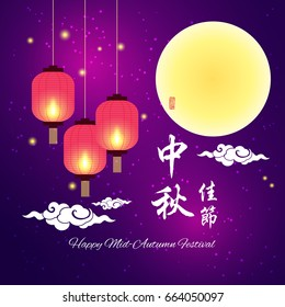 Mid Autumn Lantern Images, Stock Photos & Vectors | Shutterstock