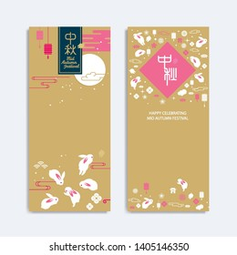 "Chinese mid autumn festival greetings design. Chinese charater ""zhong qiu"" - Mid autumn."