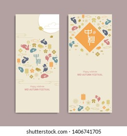 Chinese mid autumn festival greetings design banner