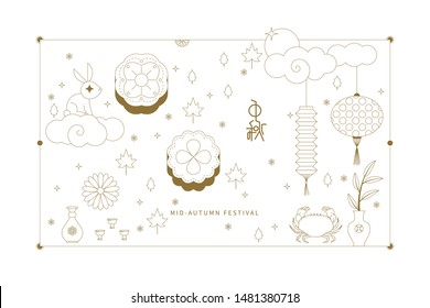 """Chinese mid autumn festival symbol design, Chinese character """"Zhong Qiu"""""""