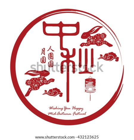 Chinese Mid Autumn Festival Symbol Chinese Stock Vector Royalty