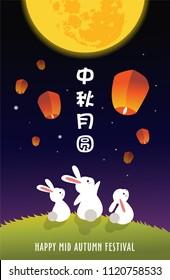 Chinese Mid Autumn Festival vector design. Chinese translate: Mid Autumn Festival