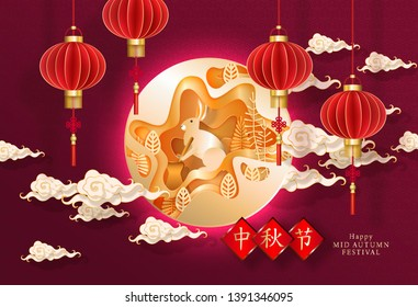 Chinese Mid autumn festival vector design. Sky lanterns, moon hare, clouds, layered texture. Greeting cards design. Chinese translate: Mid Autumn festival