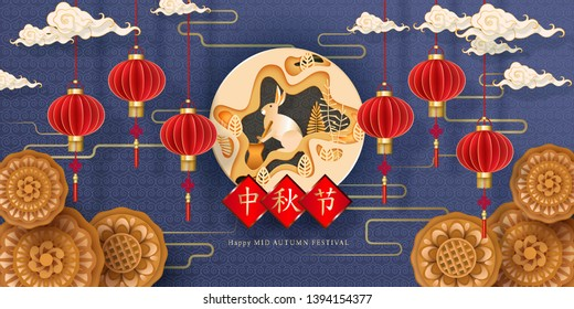 Chinese Mid autumn festival vector design. Gold hare making the elixir of immortality on the Moon in a mortar with a pestle. Greeting cards design with mooncakes. Chinese translate Mid Autumn Festival