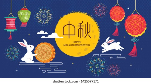 Chinese Mid autumn festival vector design with Mid Autumn Festival in chinese caption.