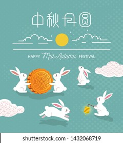 Chinese Mid autumn festival vector design with Mid Autumn Festival in chinese caption.\n